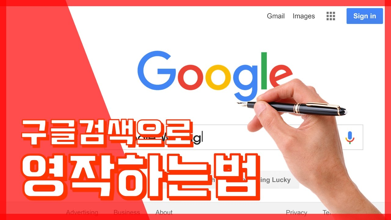 Essay google