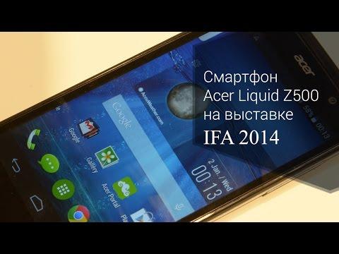 Acer Liquid Z500 на IFA 2014