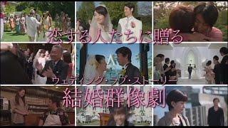 ゛結婚゛をテーマにした、7つのエピソードが絡み合う恋愛群像劇! 結婚―それは運命的な出会いを経て、永遠に愛し合うことを誓った2人がたどり着く、まさに人生の一大 ...