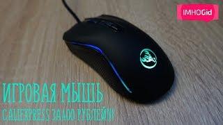 Игровая мышь за 400 рублей с Aliexpress
