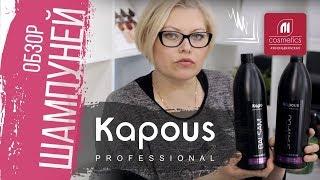Какие шампуни Kapous применять после окрашивания ? С какими красками используют оксигенты Капус ?