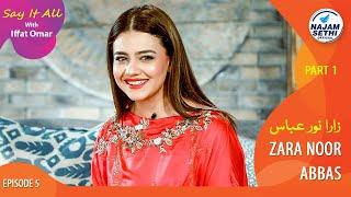 Zara Noor Abbas Dil Ki Baat | Say It All With Iffat Omar Episode 5 Part 1
