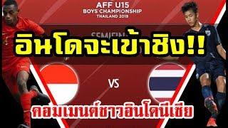 คอมเมนต์ชาวอินโดนีเซียหลังได้พบไทยในรอบรองชนะเลิศ AFF U15