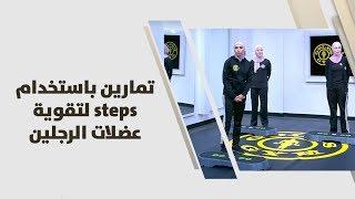 تمارين باستخدام steps لتقوية عضلات الرجلين - ايات ورغد واماني - رياضة (Golds Gym)