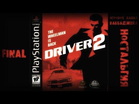driver-2 игра