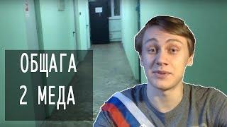 ОБЗОР ОБЩЕЖИТИЯ РНИМУ им. Пирогова