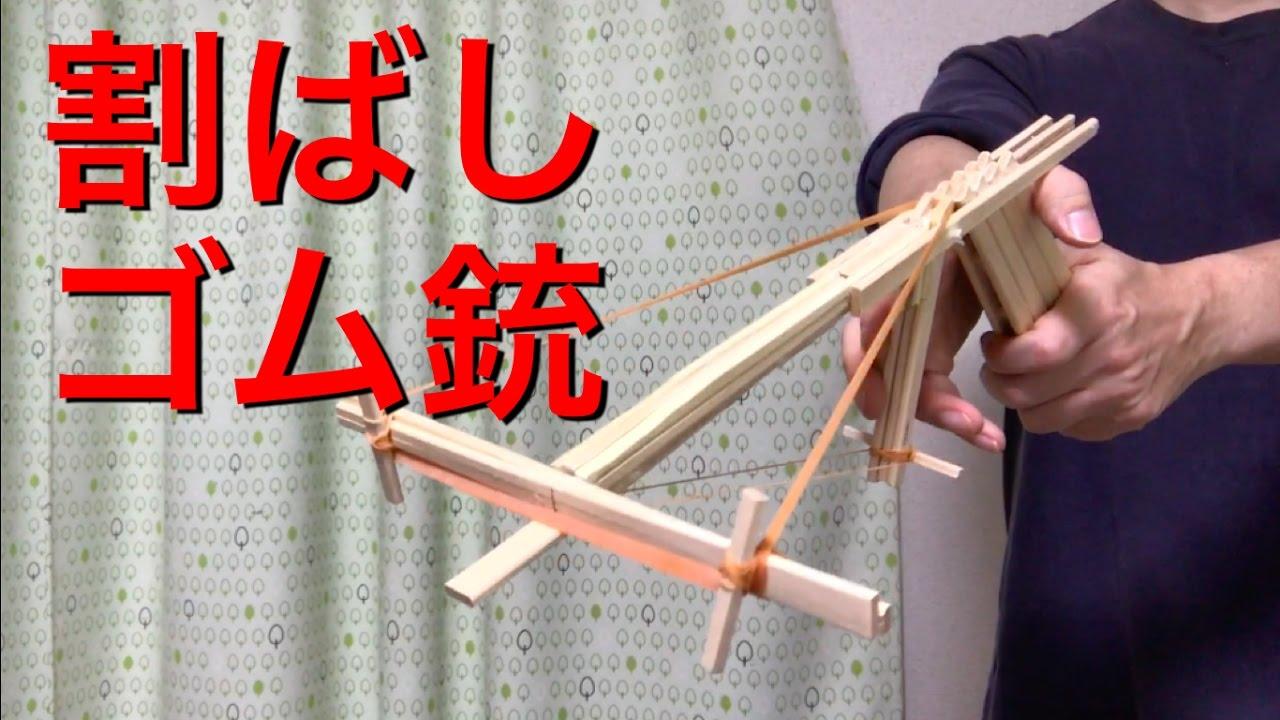 割り箸 鉄砲 スナイパー ライフル 作り方