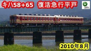 キハ58-569+キハ65-36「復活急行平戸」 松浦鉄道・東山代~伊万里 2010年8月