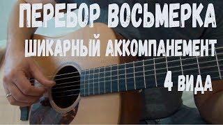 ВОСЬМЕРКА - КРАСИВЫЙ ПЕРЕБОР НА ГИТАРЕ, 4 вида как играть, обучение, аккорды