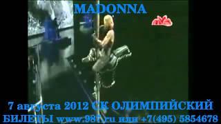 Мадонна дала концерт на ОЛИМПИЙСКОМ (07.08.2012)(http://www.facebook.com/LFYTV?ref=hl like this page in facebook., 2012-08-07T19:41:21.000Z)