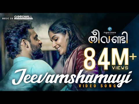 Theevandi Movie Song | Jeevamshamayi | Video Song | August Cinemas | Kailas Menon | Shreya Ghoshal