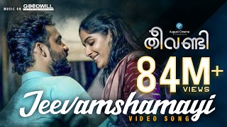 Theevandi Movie Song | Jeevamshamayi | Song | August Cinemas | Kailas Menon | Shreya Ghoshal