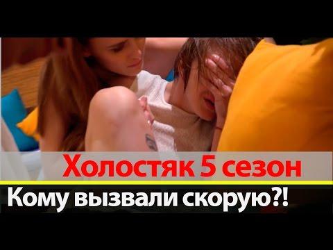 Сериал Холостяк (ТНТ) 5 сезон 1-13,14,15 серия