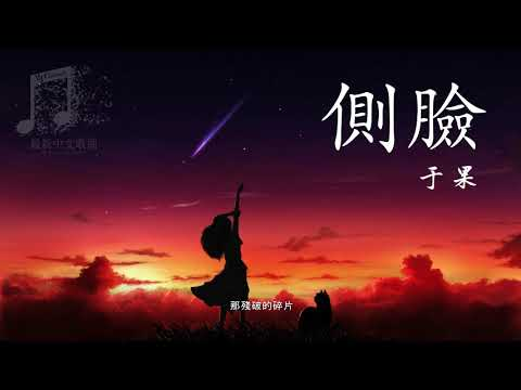 于果 – 側臉 『超高音質』【動態歌詞Lyrics】  | Video Music Download