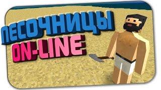 ТОП 5 лучшие онлайн песочницы на выживание (игры Sandbox)(Своё знакомство с данным жанром я начал с игры Rust (Раст). На канале GusTV Вы уже могли видеть ряд роликов посвящ..., 2015-06-23T19:22:00.000Z)