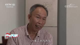 《小区大事》 20191207 女儿离婚之后| CCTV社会与法
