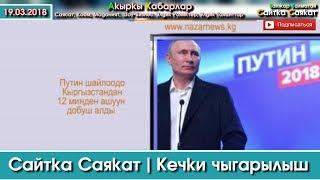 Сайтка Саякат-19.03.18 | Кечки Саясий ушак-имиштер топтому | Саясатка Саякат