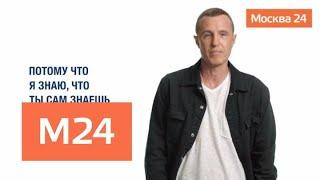 Актер Игорь Верник – о выборах мэра Москвы - Москва 24
