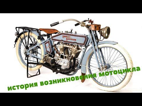История возникновения мотоцикла