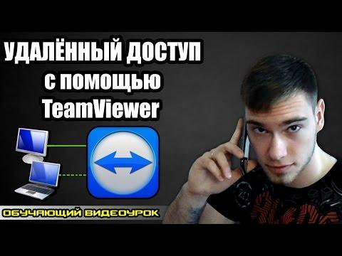 Удалённый доступ с помощью TeamViewer