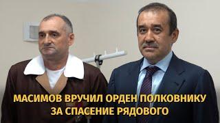 Карим Масимов наградил полковника за спасенного солдата