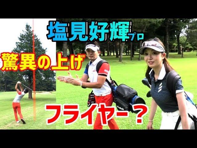 【ゴルフレッスン】③フライヤーって?驚異の上げ!!~塩見好輝プロにラフからの対策、高い球の打ち方をレッスンしてもらいました~