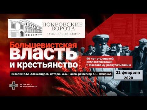 «Причины сталинской коллективизации» - лекция К.М. Александрова