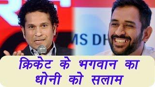 Sachin Tendulkar hails MS Dhoni's decision to quit captaincy   वनइंडिया हिन्दी