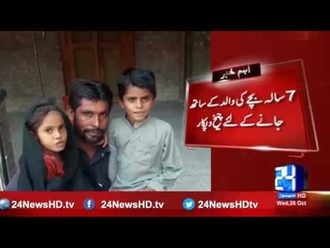 Custody of children case  in Lahore High Court