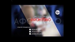 """Ток-шоу """"Место встречи на Афонтово"""""""