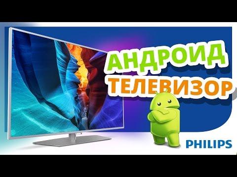 телевизор Philips 6500 Series Smart Led Tv инструкция - фото 9