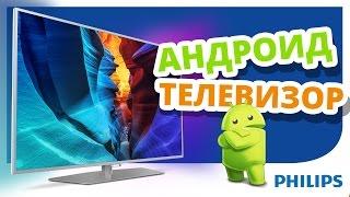 Зачем нужен телевизор на Android ✔ Обзор Philips PFT6500, PFT6510, PFT6520, PFT6550(Цена, отзывы и характеристики: Телевизор Philips 32PFT6500/12 https://f.ua/philips/32pft6500-12.html Телевизор Philips 40PFT6510/12 https://f.ua/philips/., 2015-11-06T16:26:33.000Z)