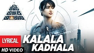 Kalala Kadhala Full Song With Lyrics | Amar Akbar Anthony Movie Songs | Ravi Teja, Ileana D'Cruz