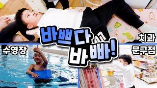 민혁이의 바쁜 일상 vlog (어린이 치과, 어린이 수…