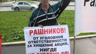 Обманутые акционеры ММК г. Магнитогорск. Суд 17.02.2014г.
