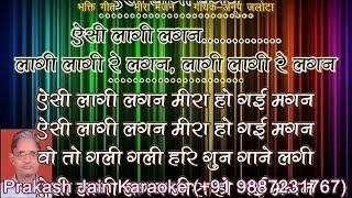 Aisi Lagi Lagan Meera Ho Gayi Magan (2 Stanzas) Demo Karaoke With Hindi Lyrics (By Prakash Jain)