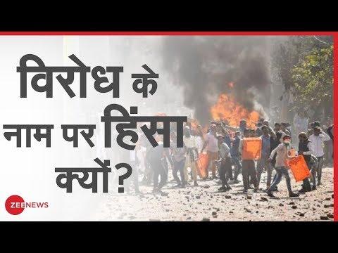 Delhi में Violence US President Trump के सामने देश को बदनाम करने की साज़िश? | Namaste Trump | CAA