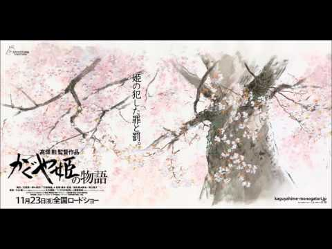 The Tale of the Princess Kaguya OST 42.Kazumi Nikaido Inochi no Kioku Original Karaoke