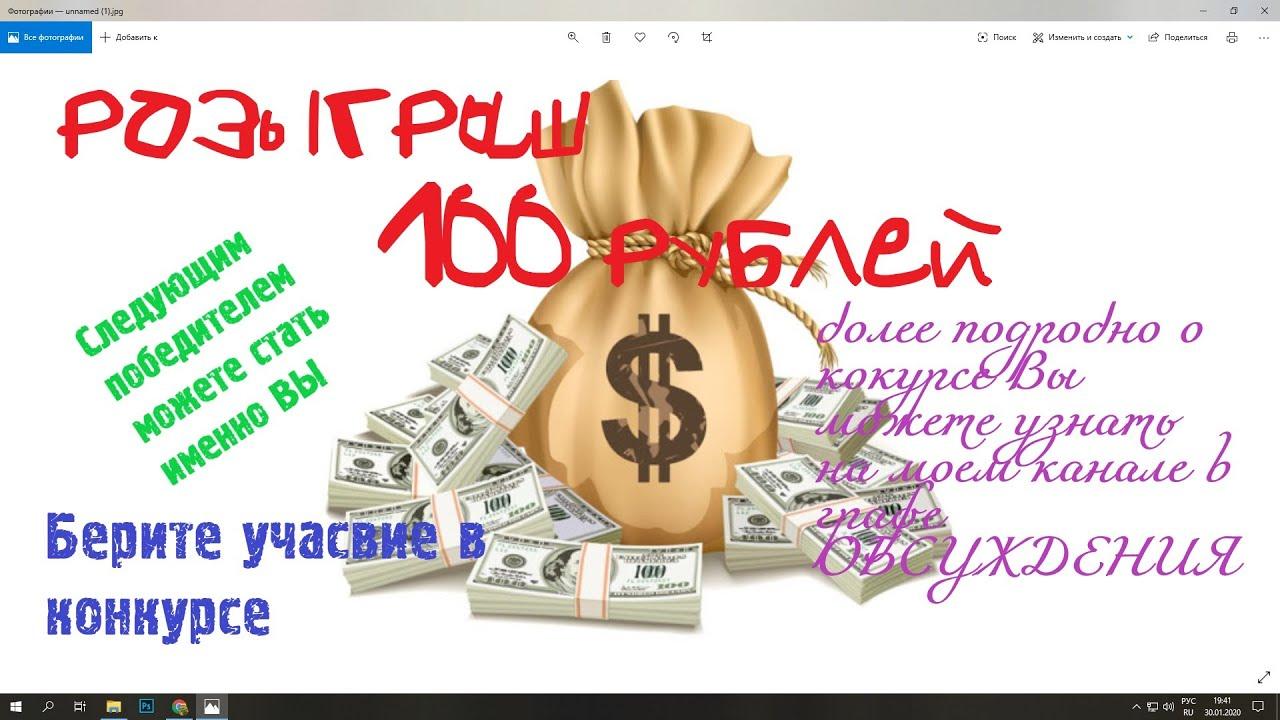 Конкурс. Розыгрыш 100 рублей. как заработать без вложений ...