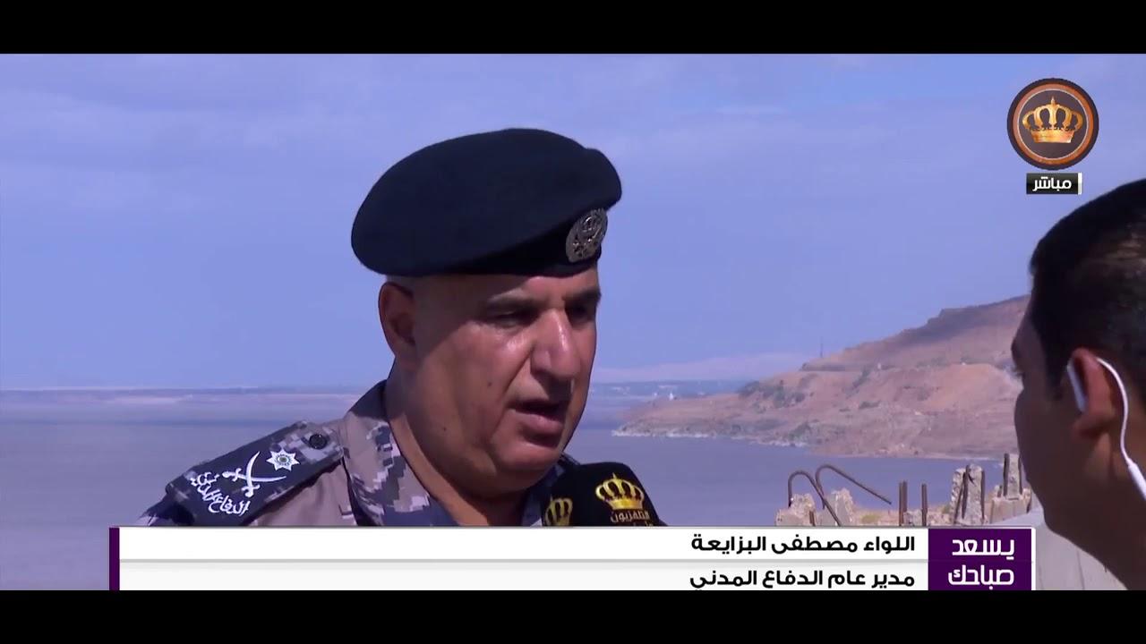 شاهد لقاء مباشر من منطقة البحر الميت مع اللواء مصطفى البزايعة مدير عام الدفاع المدني