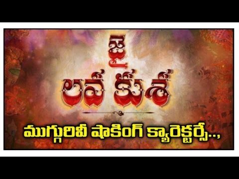 Jr NTR 3 Characters In Jai Lava Kusa Movie Leaked | 3 Out Off 3 Very Power Full.| PLUS TV