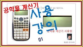 공학용 계산기 사용법 01