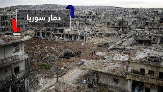 كم ستكلف عملية إعادة بناء سوريا؟