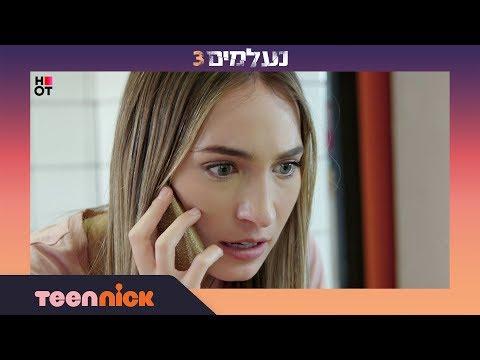 נעלמים 3: אמה מדברת עם פיזנטי בטלפון | מתוך פרק 111 | טין ניק