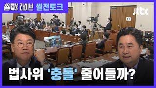 '법사위 기능 제한' 통과되면…'여야 충돌' 줄어들까 / JTBC 썰전라이브