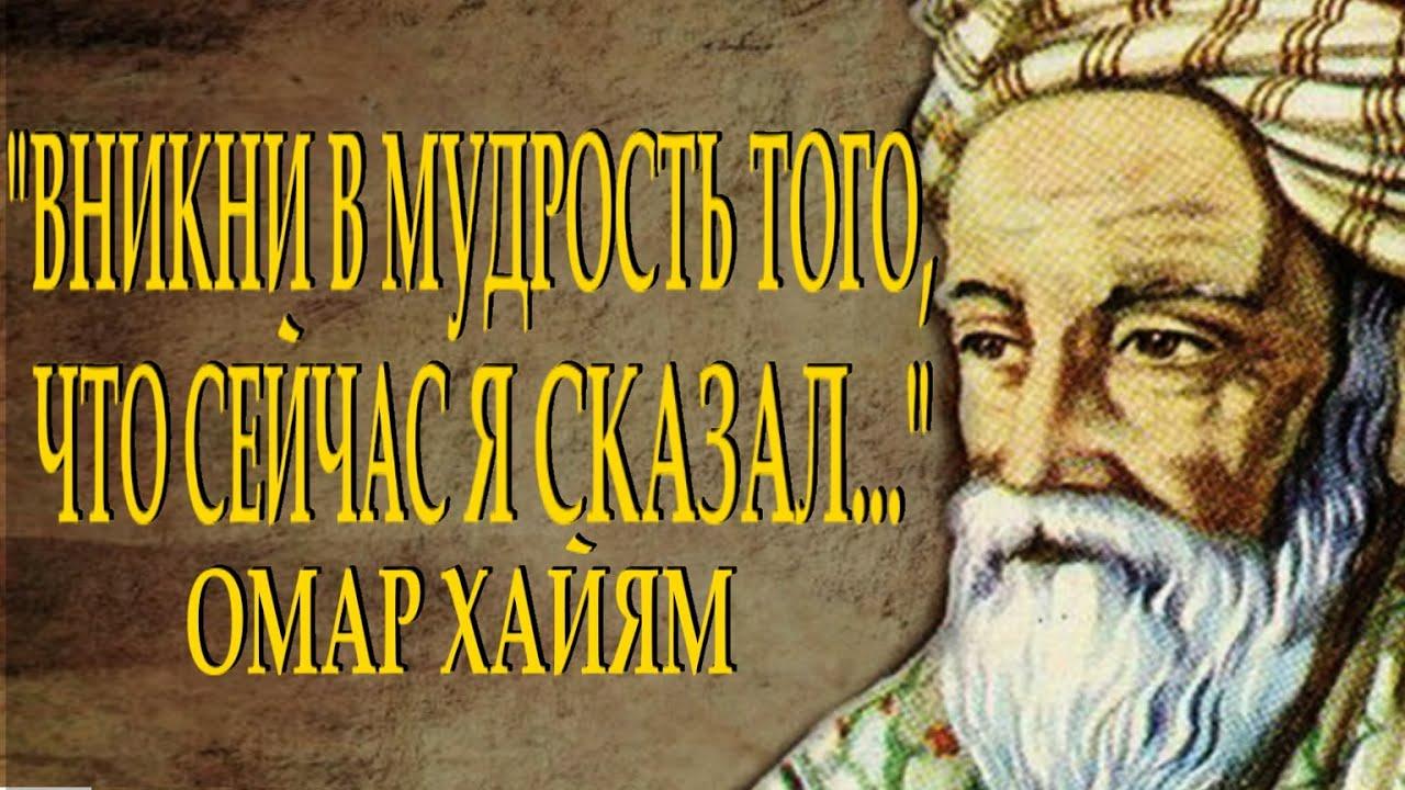 Заставляет задуматься: ОМАР ХАЙЯМ МУДРОСТИ ЖИЗНИ ЧИТАЕТ Леонид Юдин (Часть 12)