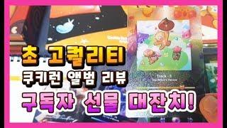 ★쿠키런 OST앨범 리뷰!! ★6세트는 이벤트로 여러분…