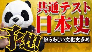 【共通テスト日本史】最終チェックしておきたい知識まとめ