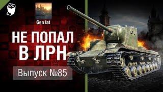 Не попал в ЛРН №85 [World of Tanks]
