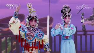 [2017开学第一课]《水调歌头》韵白 表演:北京国艺少儿京剧团 | CCTV